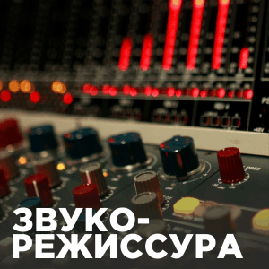 Уроки звукорежиссуры
