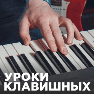 Уроки клавишных