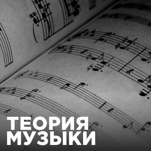 Уроки теории музыки